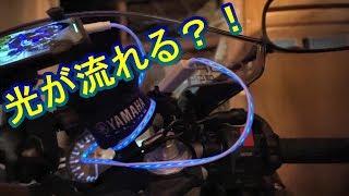 充電ケーブルが流れて光る?!格安でカッコイイ充電ケーブルを発見したぞ!!の巻【motovlog#253】