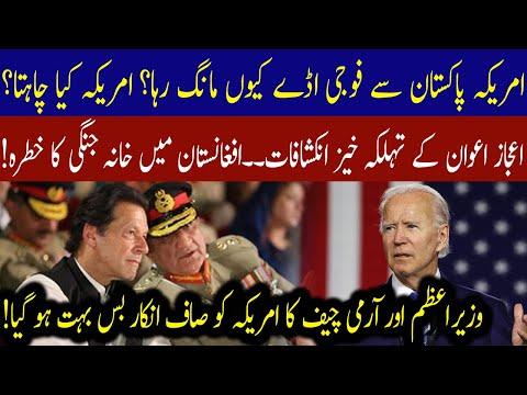 Why US wants military bases in Pakistan? Lt Gen (r) Ijaz Awan | 30 May 2021 | 92NewsHD thumbnail