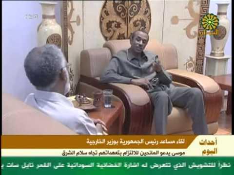 Khartoum & Juba news and updates الخرطوم وجوبا نحو شراكة إستراتيجية