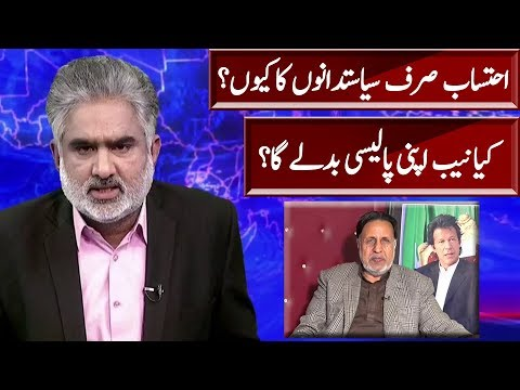 Why Accountability is Limited to Politicians Only? | Live With Nasrullah Malik