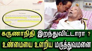 கருணாநிதி இறந்து விட்டாரா? உண்மையை உளறிய மருத்துவமனை || Karunanidhi Latest health News Live Today