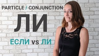 Russian word ЛИ when to use and how not to confuse with ЕСЛИ Levels A2 B2