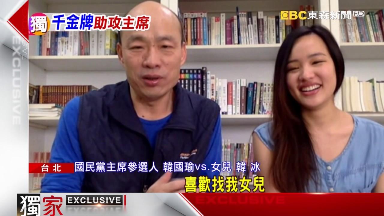 韓國瑜女兒助選外型亮眼 支持者指名見「她」 - YouTube