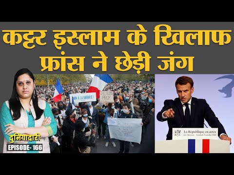 France में radical muslims के घरों पर raids, masjid बंद कर रही है सरकार. Duniyadari. E-166