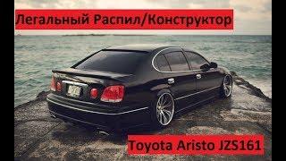 легальный распил/конструктор-Автомобиль из Японии.Обзор Toyota Aristo JZS161