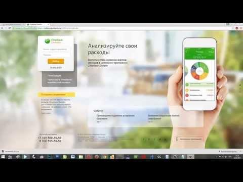 оплата страховых взносов в пенсионный фонд через сбер банк онлайн