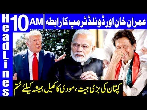 PM Imran Khan discuss again Kashmir issue with Donald Trump | Headlines 10 AM | 17 August 2019|Dunya