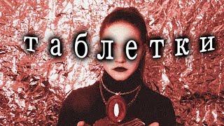 Ic3Peak - Таблетки