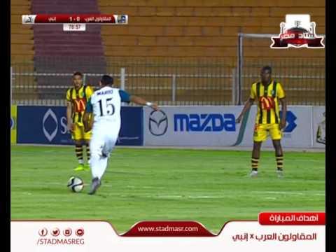 أهداف مباراة المقاولون العرب 0-3 إنبي | الاسبوع 26 الدوري المصري