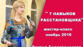 Обучение расстановкам. Структурные расстановки.Расстановки в Москве и онлайн.[Оксана Солодовникова]