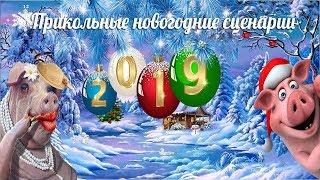 Прикольный сценарий на новый год 2019 Год СВИНЬИ