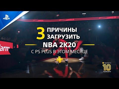 NBA2K20 | 3 причины загрузить с PlayStation Plus | PS4
