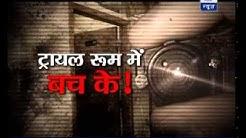 Beware of hidden camera : Guy films girl inside ladies toilet in Mumbai's mall