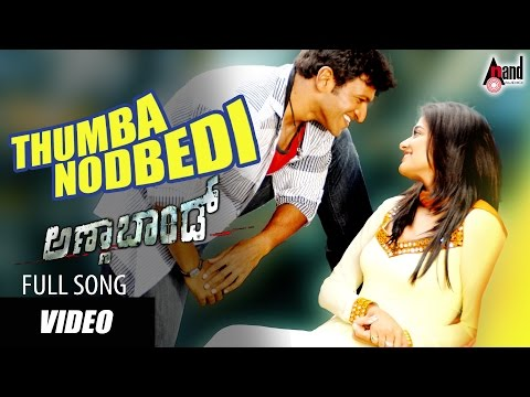 Anna Bond Kannada Movie HD Video Songs | Thumba Nodbedi | Puneeth Rajkumar, Priyamani | Harikrishna