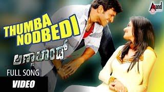 Anna Bond Kannada Movie HD Video Songs | Thumba Nodbedi | Puneeth Rajkumar, Priyamani | Harikrishna