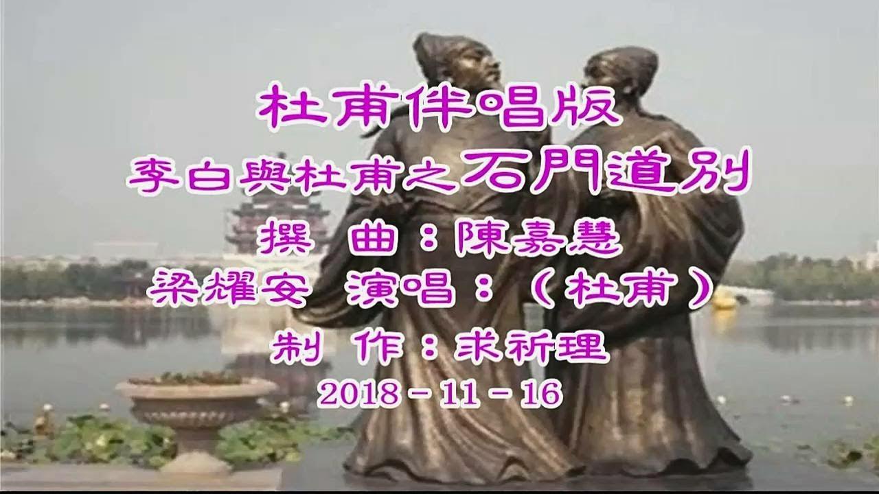 石門道別–杜甫伴唱版 - YouTube