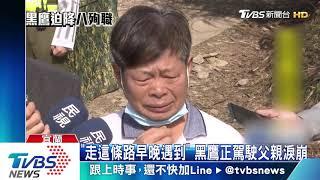 黑鷹失事釀8死 罹難將士家屬登山口招魂