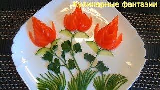 Как красиво нарезать огурцы и помидоры! Украшения из овощей! Карвинг