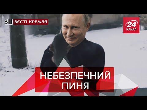 Шокуючі секрети Путіна, Вєсті Кремля, 9 січня 2019