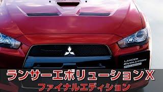 三菱自動車は10日、生産中止が決まっているスポーツセダン Blogはこち...