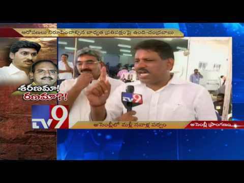 MLA Alapati Raja Vs Chevireddy over TDP-YCP challenges in AP Assembly - TV9