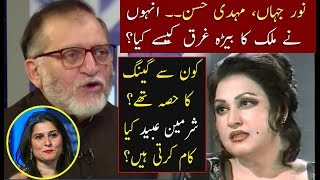 Orya Maqbool Jan Exposed Noor Jahan Secret Gang | Harf E Raz | Neo News