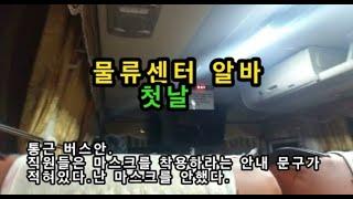 물류센터 알바 첫날(택배 상하차/막노동/홈플러스/일당/…