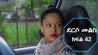 Derso Mels TV series Drama: Episode 42 ደርሶ መልስ ክፍል 42