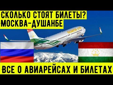 СРОЧНО! Сколько стоит авиабилеты Москва-Душанбе! Все о авиабилетах!