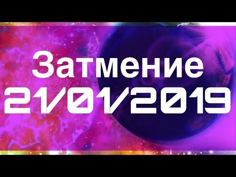 Затмение 21/01/2019 что ждет всех знаков зодиака?