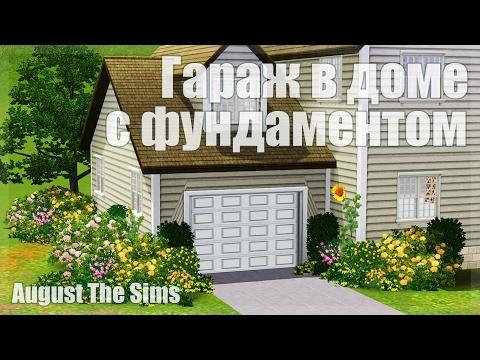 The Sims 3 - Tutorial | Гараж в Доме с Фундаментом