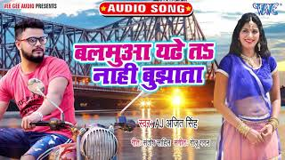 Balamua Chadhe Ta Nahi Bujhata   #Aj Ajeet Singh   #Bhojpuri New Song 2020