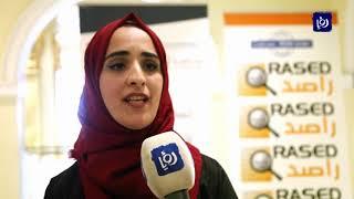"""""""راصد"""" يختتم مشروع تمكين النساء لأدوار القيادة - (20-2-2019)"""