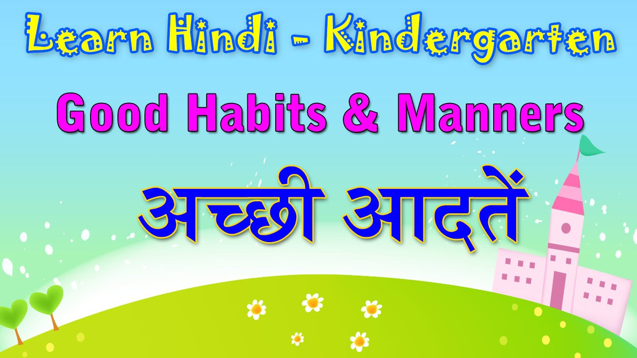 Good Habits & Manners In Hindi | Learn Hindi For Kids | Learn Hindi ...