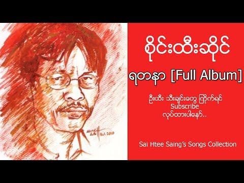 စိုင္းထီးဆိုင္ - ရတနာ [Full Album] || Sai Htee Saing - Yadanar