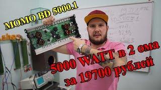 5000 WATT в 2 ома за 19700 рублей!!! MOMO BD 5000.1!!!!