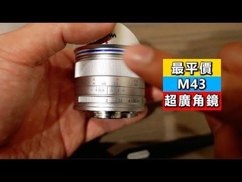 《M43鏡頭》M43超廣角鏡新選擇【相機王】