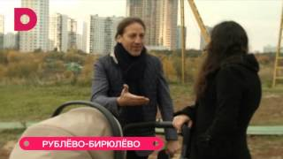«Рублево – Бирюлево»: Иванцова и Петрова
