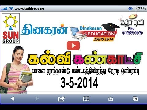 Dinakaran Education Expo-2014 (Part -1)
