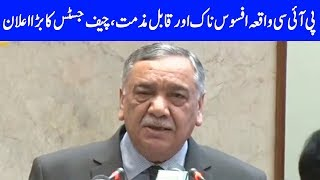 Chief Justice Press Conference Today | 14 December 2019 | Dunya News