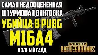 Гайд: как правильно использовать штурмовую винтовку М16А4 в Playerunknown's Battlegrounds (PUBG)