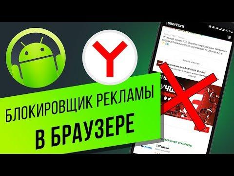 Как убрать рекламу в Яндекс-браузере на Android | Как пользоваться блокировщиком рекламы AdGuard