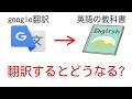 google翻訳を使って英語の教科書を翻訳して見たら…