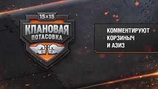 Шоу-матч «Клановая потасовка». ЕВРОПА против СНГ