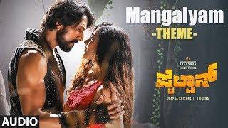 Mangalyam Theme Audio Song Pailwaan Kannada Kichcha Sudeepa Suniel Shetty Krishna Arjun Janya