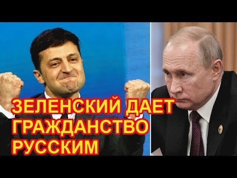 Зеленский пообещал убежище и гражданство всем россиянам