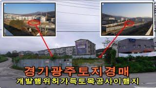 [경기광주토지경매] 경기도 광주시 오포읍 능평리 공동주…