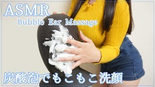 【ASMR】炭酸泡でもこもこ洗顔♡べとべと→さっぱり爽快マッサージ!/Bubble Ear Massage【イヤホン推奨】