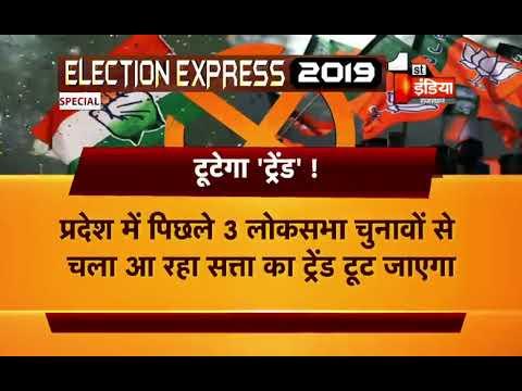 प्रदेश में पिछले 3 लोकसभा चुनावों से चला आ रहा सत्ता का ट्रेंड टूट जाएगा !