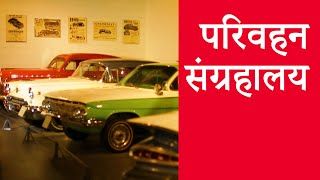 Heritage Transport Museum - Passion Has a New Form - OMG! Yeh Mera India